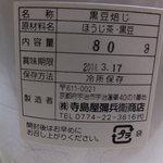 寺島屋弥兵衛商店 - 黒豆ほうじ茶:525円