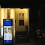 高田馬場 イタリア料理 フラットリア - この入口から、お2階へ、どぉ~ぞ