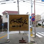 珈琲 三ツ屋 - 東海市名和の幹線道路沿いにあります