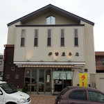 18119553 - 店もきれいになりました。