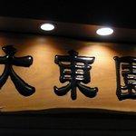 大東園 本店 - お店の看板です。