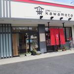 シェ・カワモト - お店