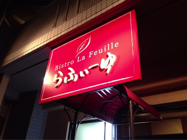 Bistro La Feuille