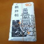 老舗園田屋 - 朝鮮飴 包装