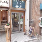 18130116 - 外観。入り口はすごい小さいです。店内は奥行きがあって狭い感じはないんですけどね。
