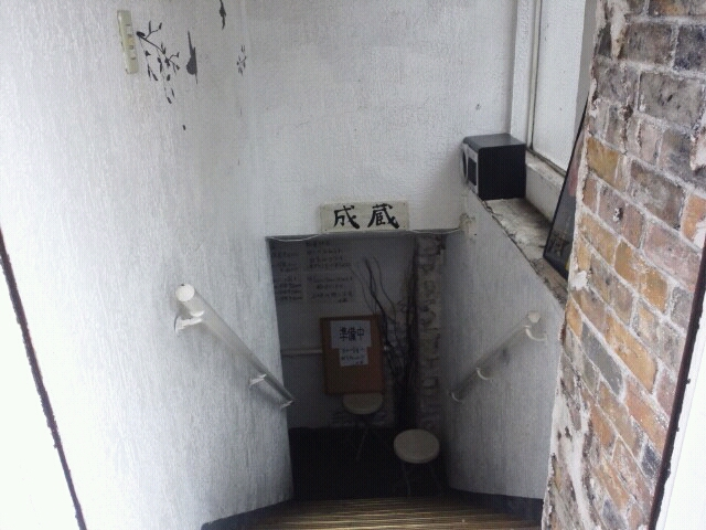成蔵 - 地下1階にある