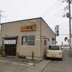 らぁめん倉崎 - 玄関前が駐車場