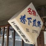 三浦煎餅店 - 休みでした(^_^;)