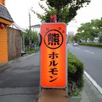 まるくま本舗 -
