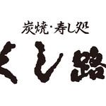 くし路 - 料理写真:本物の北海道料理