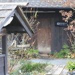 さ-蔵 - 隠れ茶房 茶蔵カフェ:築200年を越す納屋をリノベーションしたカフェも併設