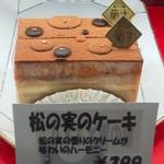 菓子工房 蘭す - 松の実のケーキ
