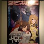 博多焼きとりヤマト - 『宇宙戦艦ヤマト2199』4月7日(日)17時よりMBS・TBS系全国ネットにてTV放送開始!