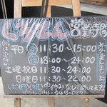 Mendoukuroton - 営業時間変更のお知らせの立て看板