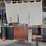 Mendoukuroton - この暖簾をオイッス!とのけて入ると店内へ