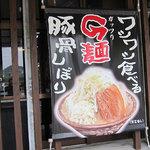 Mendoukuroton - G麺というメニューが美味しそうだった。