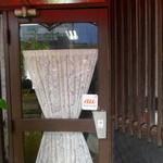 レストラン あかね - このドア、昭和にタイムスリップ!