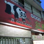 紅郷 - 中華とパンダかぁ。。
