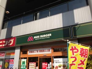 モスバーガー 国領駅前店
