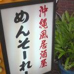 沖縄風居酒屋 めんそーれー - 入口