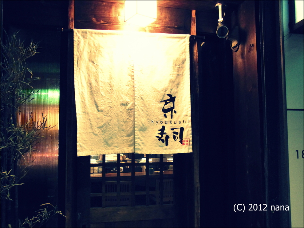 京寿司 紺屋町店