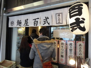 麺屋百式 権之助坂店