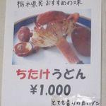 18152479 - 栃木県民おすすめの味と書いてる。