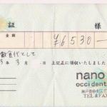 ナノトリッシュ -