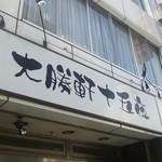 18154490 - 新宿御苑前です