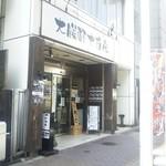 18154593 - 尾崎豊の友人が店主