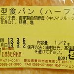 ダーシェンカ - 山型食パン《1/2》(原材料表示、2013年3月)