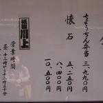 祇園 川上 -