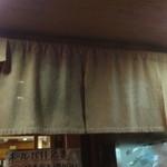 鳥美喜 - 暖簾