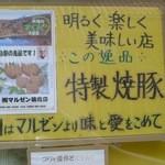 マルゼン精肉店 -