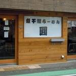 圓 町田店 -