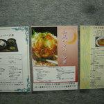津々井 - このお店の料理が放送されたTV番組や書籍のリストです
