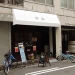 照和 - お店の外観