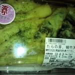 フジグラン - たらの芽の天ぷらです、これはリピしまくりました
