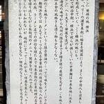 麺場 浜虎 - 「当店のラーメン」