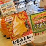 紀ノ川サービスエリア(下り線) スナックコーナー - NHKでも取り上げられたそうな!