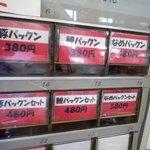 1817611 - なまずバーガー480円