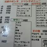 鉄板・お好み 花屋のポンタ -