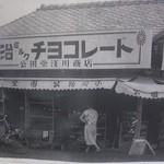 公園堂食堂 - 昔の公園堂食堂!現在は2代目のご主人