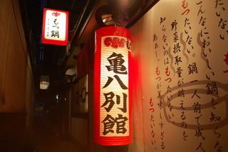 もつ鍋 亀八別館 - 先斗町の奥にひっそりと…。大きな提灯がお出迎え!!