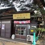 みかどパン店 - 看板最高☆