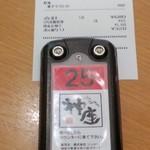 どうとんぼり神座 イオンモールナゴヤドーム前店 - 番号札