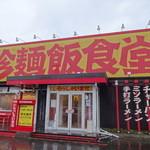 茨珍麺飯食堂 -
