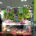 フジグラン - 京都からのお店も何店舗か出店していました(^0^)