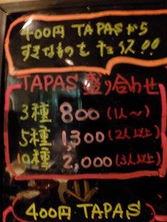 エル アロマ - タパス:3手盛り:800円:メニュー