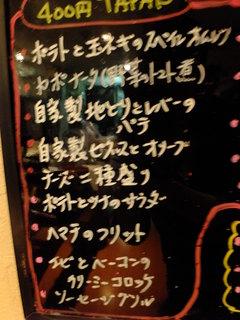 エル アロマ - 400円タパス メニュー